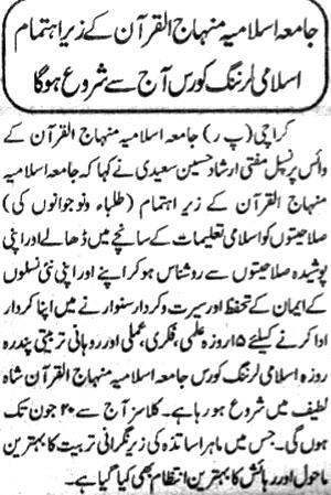 Minhaj-ul-Quran  Print Media CoverageDaily Mehshar page 4