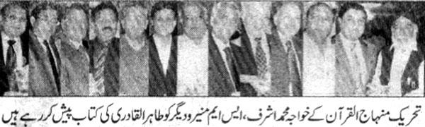 Minhaj-ul-Quran  Print Media CoverageDaily Insaf Page 3