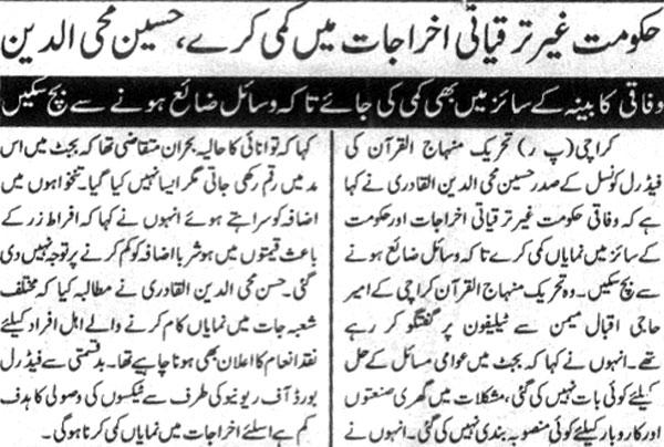Minhaj-ul-Quran  Print Media CoverageDaily Kainat Page 4