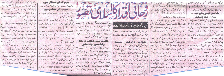 Minhaj-ul-Quran  Print Media Coverage Daily Eiman Article Page