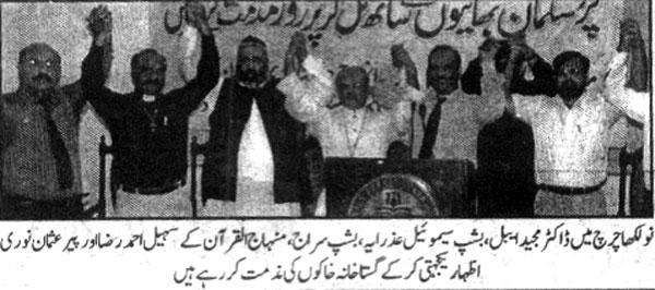 تحریک منہاج القرآن Minhaj-ul-Quran  Print Media Coverage پرنٹ میڈیا کوریج Daily Khabren Page 2