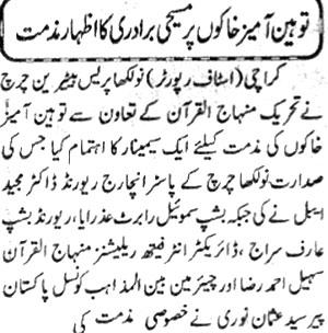 Minhaj-ul-Quran  Print Media Coverage Daily Amn Page 2