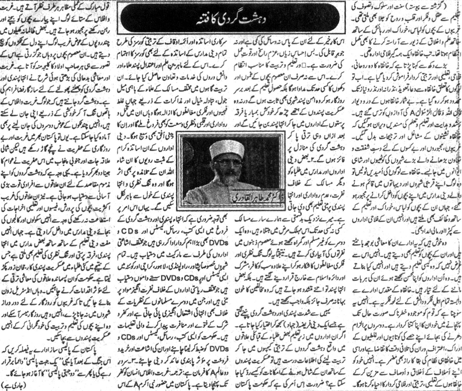 Minhaj-ul-Quran  Print Media Coverage Daily Muqadama Page Auditorial