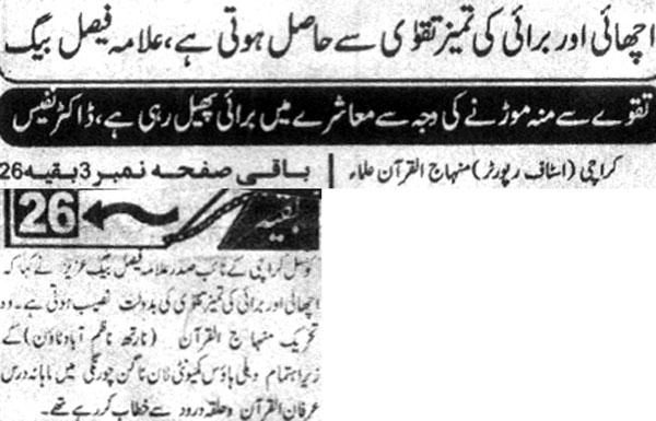 Minhaj-ul-Quran  Print Media CoverageDaily Daily Spl Page 2