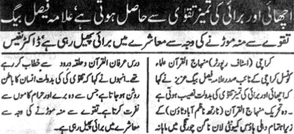 Minhaj-ul-Quran  Print Media Coverage Daily Josh Page 2