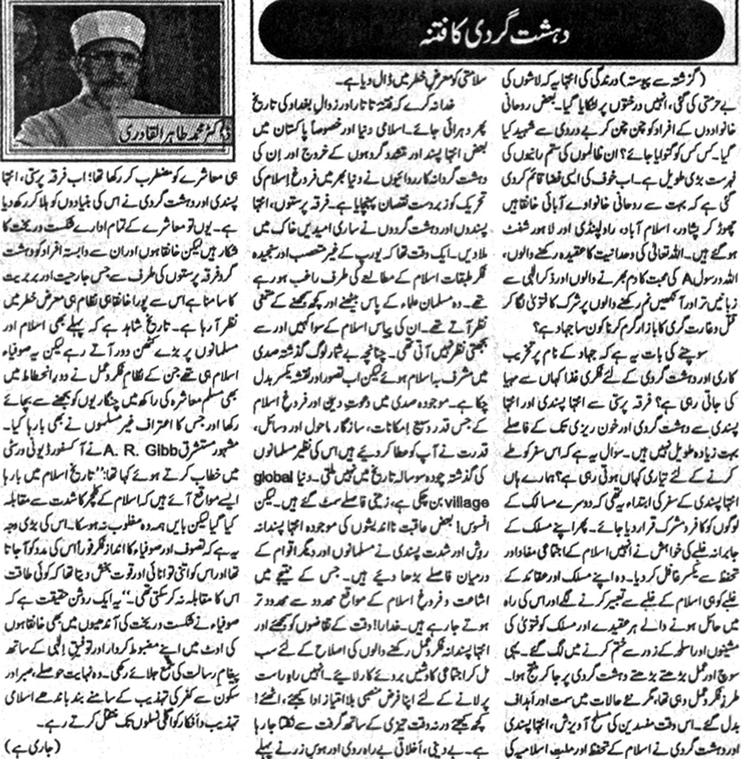 Minhaj-ul-Quran  Print Media CoverageDaily Muqadama Auditorial Page