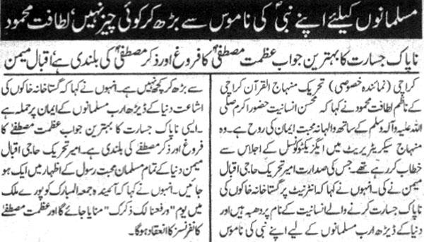 Minhaj-ul-Quran  Print Media CoverageDaily Nawa-e-Waqt Page 3