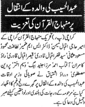 Minhaj-ul-Quran  Print Media Coverage Daily Muqaddama Page 2
