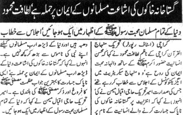 Minhaj-ul-Quran  Print Media Coverage Daily Muqaddama Page 7