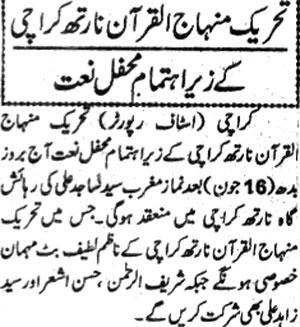 Minhaj-ul-Quran  Print Media CoverageDai;ly Dayanat Page 3