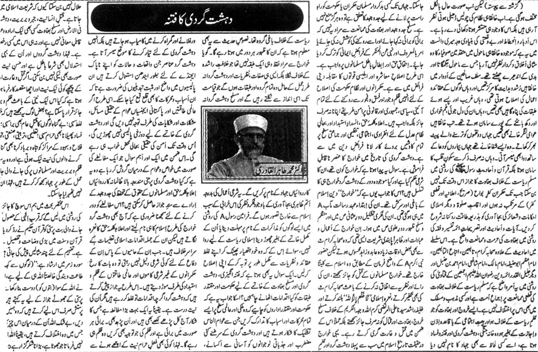 Minhaj-ul-Quran  Print Media Coverage Daily Muqaddama Editorial Page