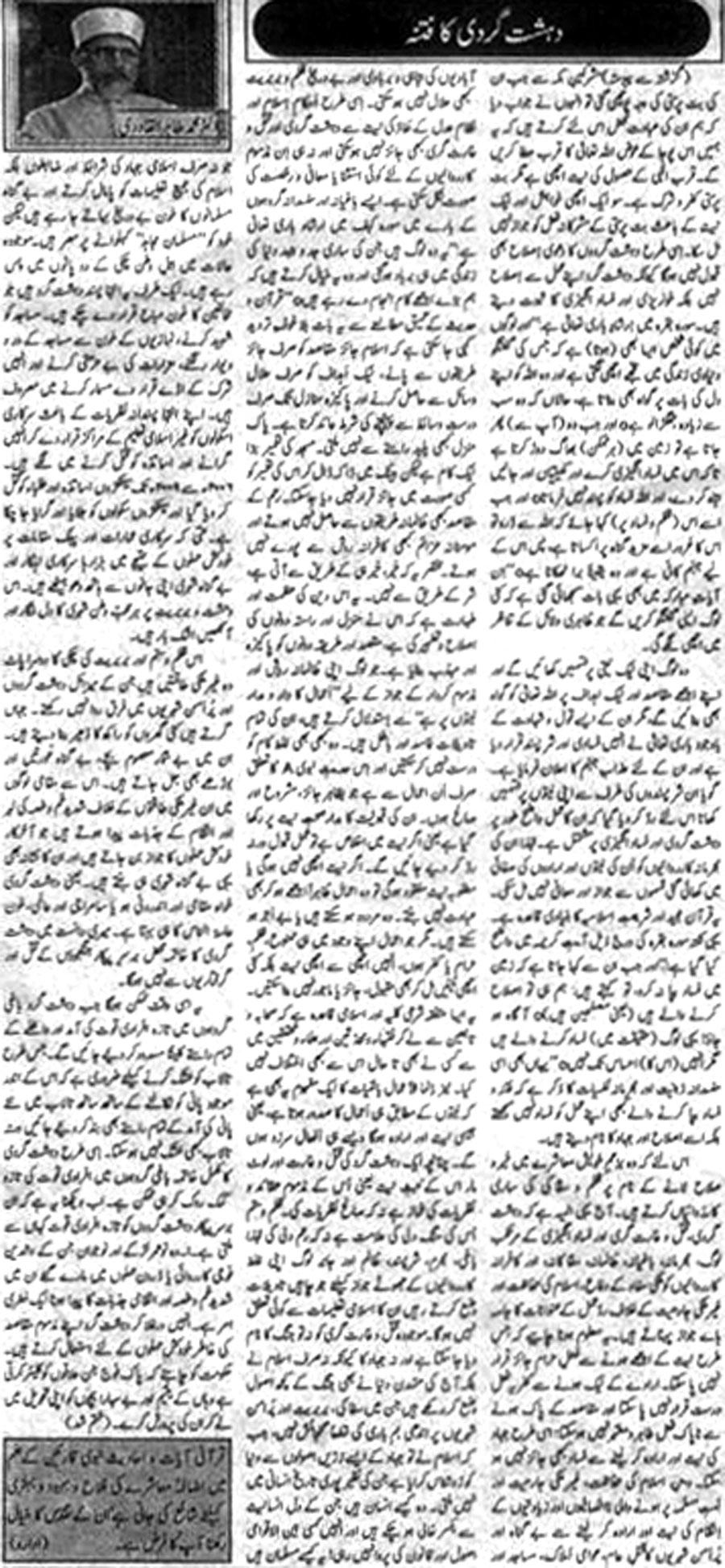 Minhaj-ul-Quran  Print Media Coverage Daily Muqadama Auditorial Page