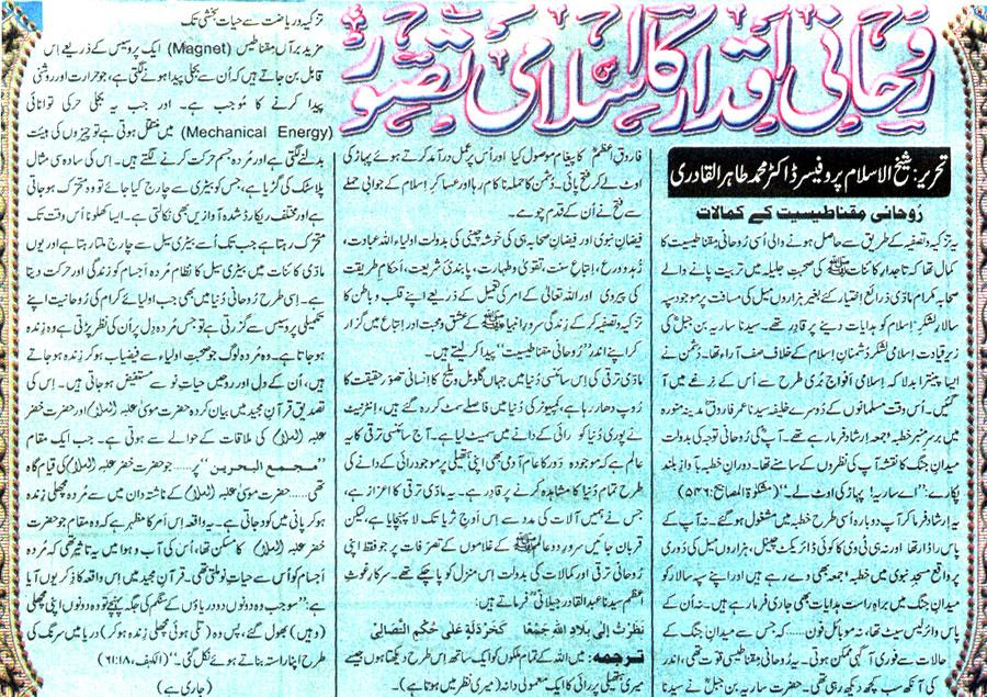 Minhaj-ul-Quran  Print Media CoverageDaily Eiman Editorial Page, Sheikh-ul-Islam