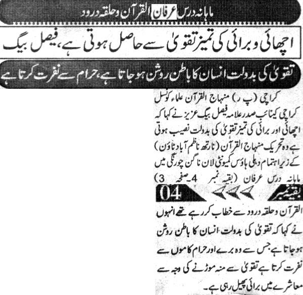 Minhaj-ul-Quran  Print Media CoverageDaily Morning Spl Page 2