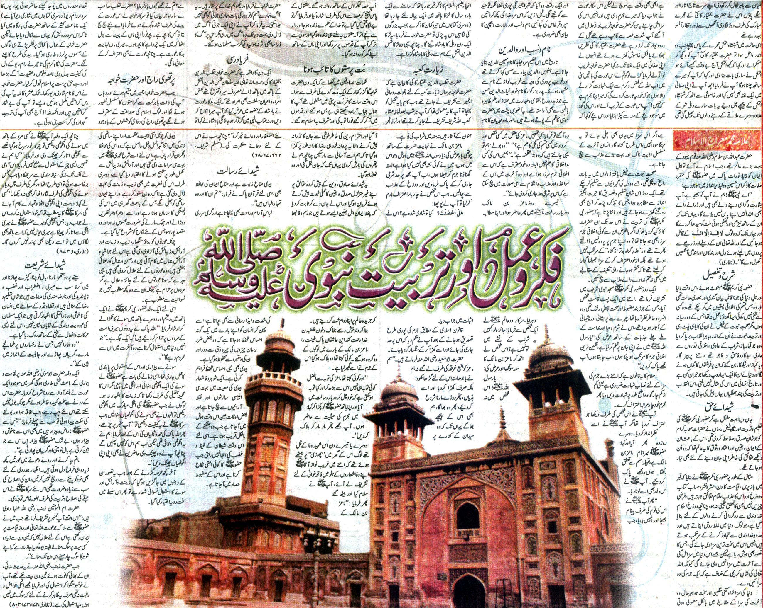 Minhaj-ul-Quran  Print Media CoverageDaily Victoria Editorial Page