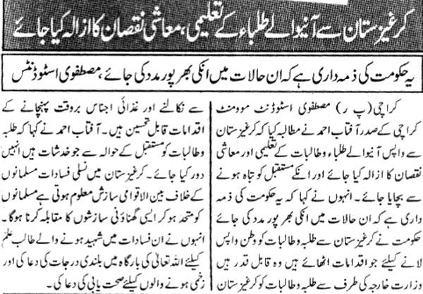 Minhaj-ul-Quran  Print Media CoverageDaily Asass Page 4