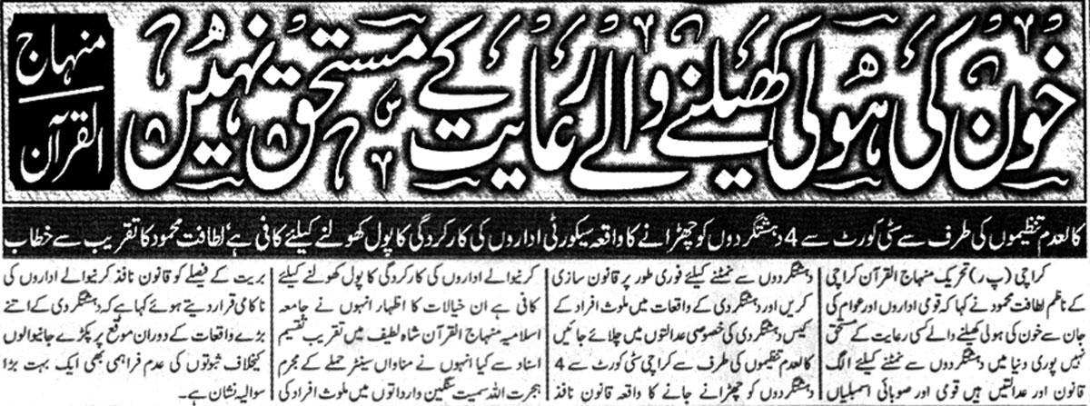 Minhaj-ul-Quran  Print Media Coverage Daily Eiman Page 6