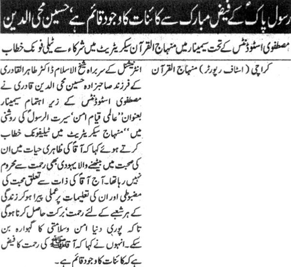 Minhaj-ul-Quran  Print Media Coverage Daily Jurrat Page 2