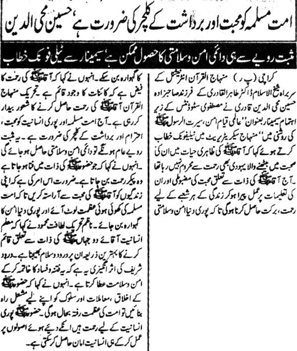 Minhaj-ul-Quran  Print Media Coverage Daily Muqadama Page 7