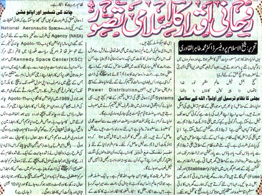 Minhaj-ul-Quran  Print Media Coverage Daily Eiman Editotial Page