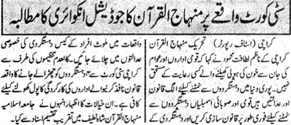 Minhaj-ul-Quran  Print Media CoverageDaily Mehshar Page 5