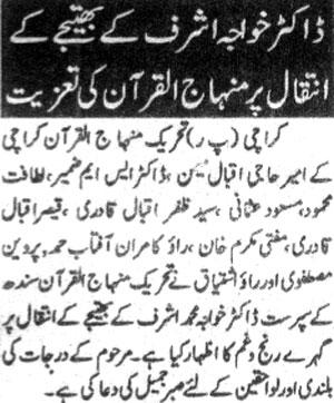 Minhaj-ul-Quran  Print Media Coverage daily Janbaz Page 2