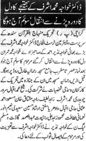 Minhaj-ul-Quran  Print Media CoverageDaily Nawa-e-Waqt Page 2