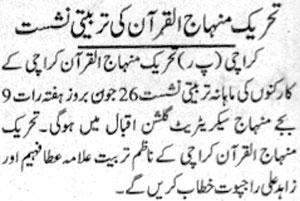 Minhaj-ul-Quran  Print Media CoverageDaily Jang Page 5