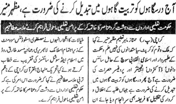 Minhaj-ul-Quran  Print Media Coverage Daily Asass Page 4