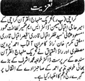 Minhaj-ul-Quran  Print Media Coverage Daily Special Page 6