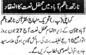 Minhaj-ul-Quran  Print Media Coverage Daily Asass Page 2
