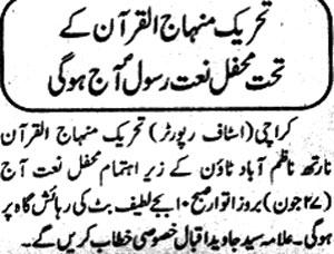 Minhaj-ul-Quran  Print Media Coverage Daily Meshar Page 2