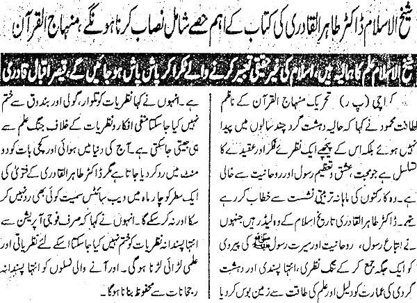 Minhaj-ul-Quran  Print Media Coverage Daily Asass Page 3