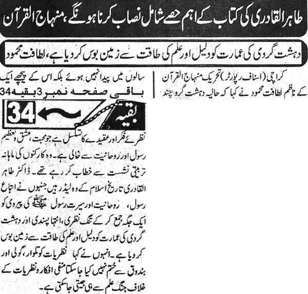 Minhaj-ul-Quran  Print Media Coverage Daily Daily Spl Page 4