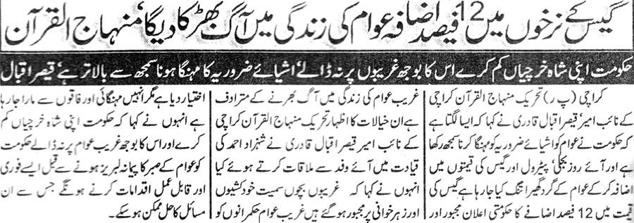 Minhaj-ul-Quran  Print Media CoverageDaily Eiaman Page 2