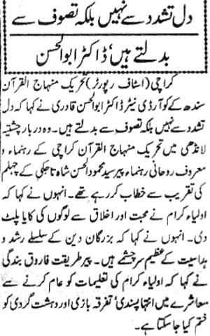 Minhaj-ul-Quran  Print Media CoverageDaily Dayanat Paghe 2