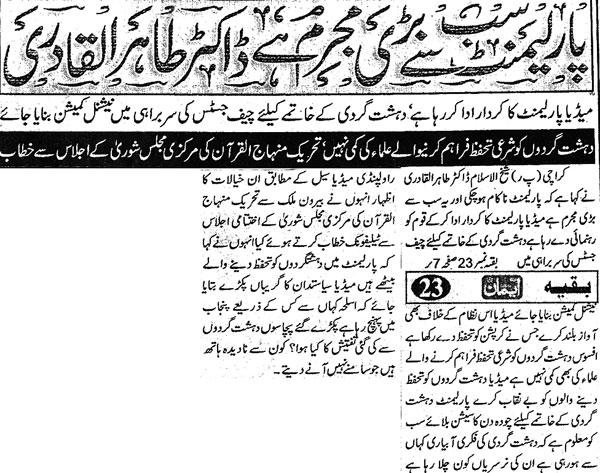 Minhaj-ul-Quran  Print Media CoverageDaily Eiman Back Page
