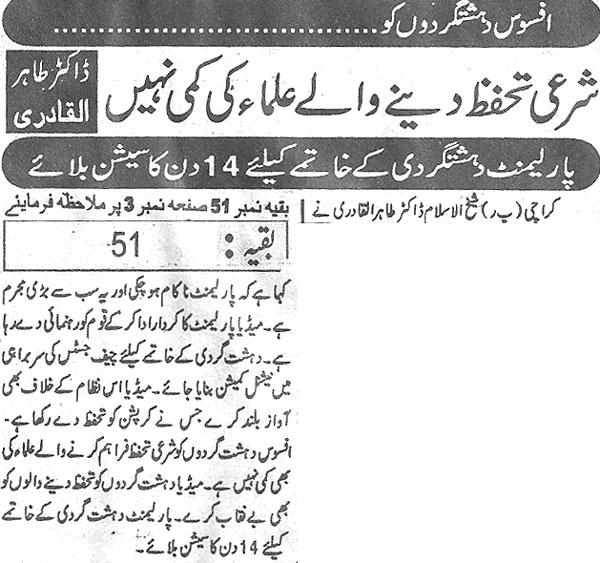 Minhaj-ul-Quran  Print Media CoverageDaily Khabren Page 9