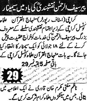 Minhaj-ul-Quran  Print Media Coverage Daily Asass Page 6