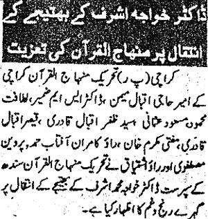 Minhaj-ul-Quran  Print Media Coverage Daily Kainat Page 5