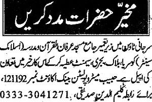 Minhaj-ul-Quran  Print Media CoverageDaily Pakistan Page 3