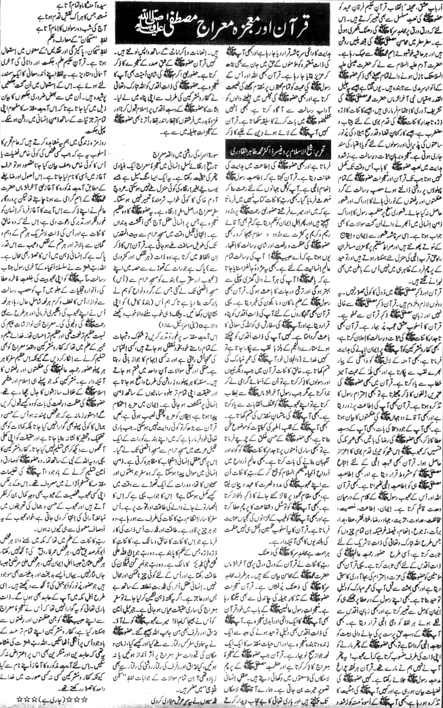 Minhaj-ul-Quran  Print Media Coverage Daily Dayanat Editorial Page