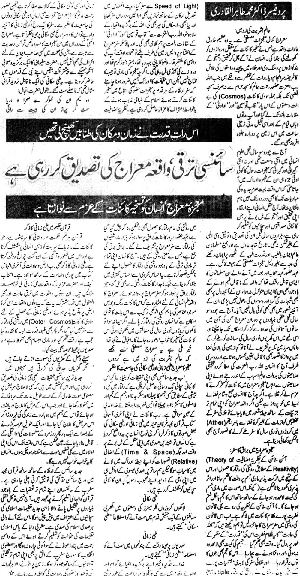 Minhaj-ul-Quran  Print Media Coverage Daily Pakistan Editorial Page