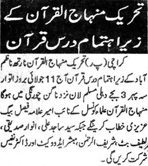 Minhaj-ul-Quran  Print Media CoverageDaily Amn Page 2