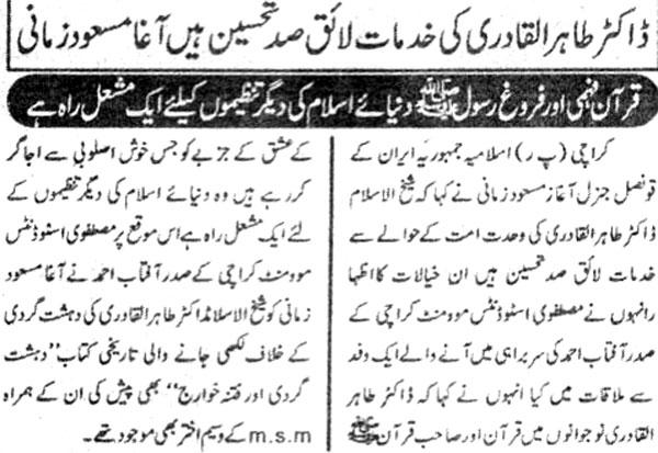 Minhaj-ul-Quran  Print Media CoverageDaily Dayanat Page 2
