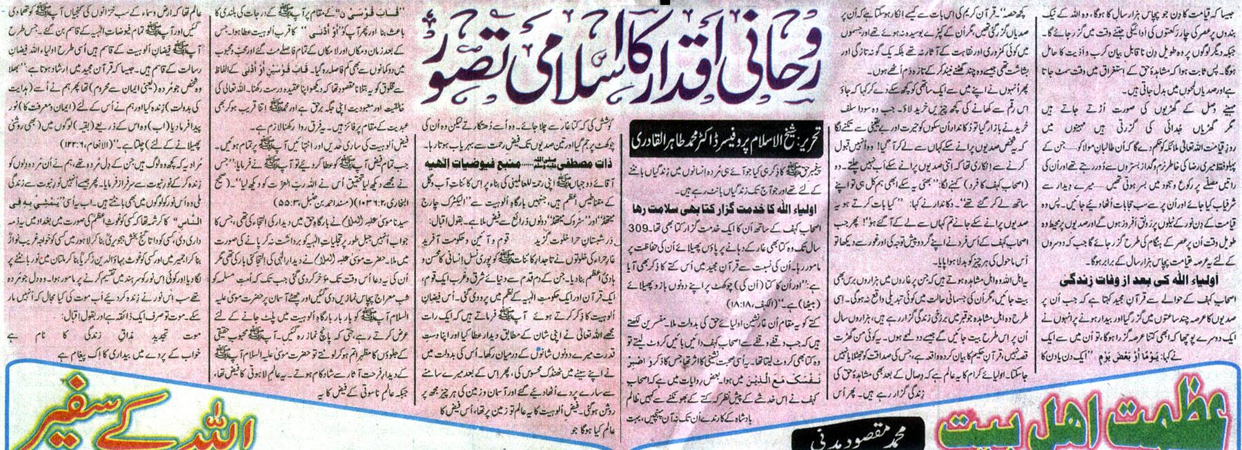 Minhaj-ul-Quran  Print Media CoverageDaily Eiman Editorial Page