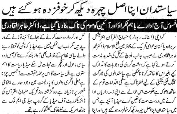 Minhaj-ul-Quran  Print Media CoverageDaily Victoriya Page 2