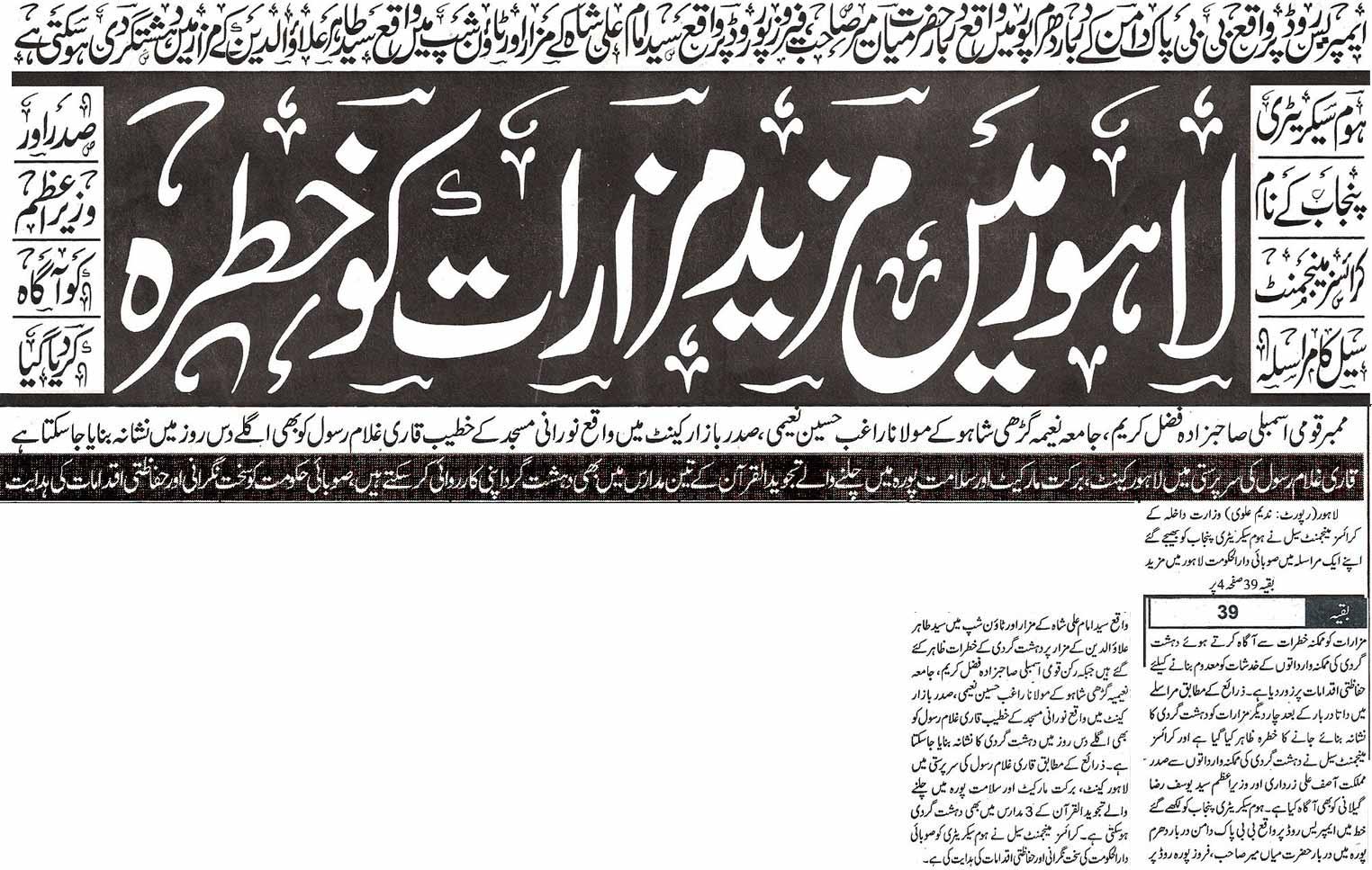 Minhaj-ul-Quran  Print Media CoverageDaily Awam Front Page