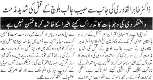 Minhaj-ul-Quran  Print Media CoverageDaily Pakistan Page 2
