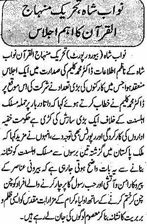 Minhaj-ul-Quran  Print Media Coverage Daily Jurat